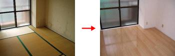 和室を洋室に変更
